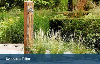 Водороздатна колонка Pillar