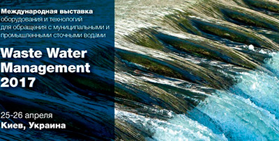 Участие в семинаре «Waste Water Management 2017»