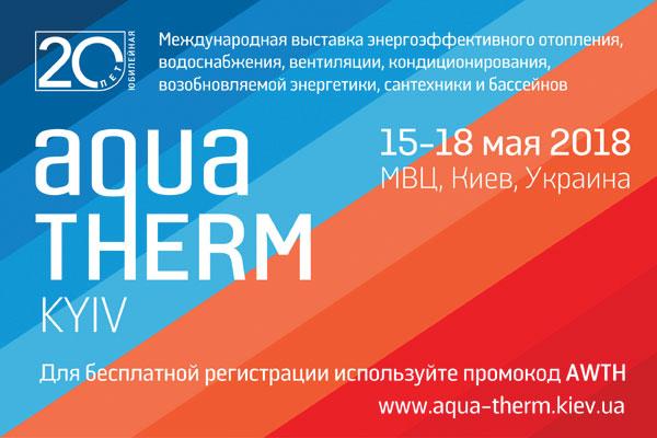 Участие в выставке АкваТерм-2018