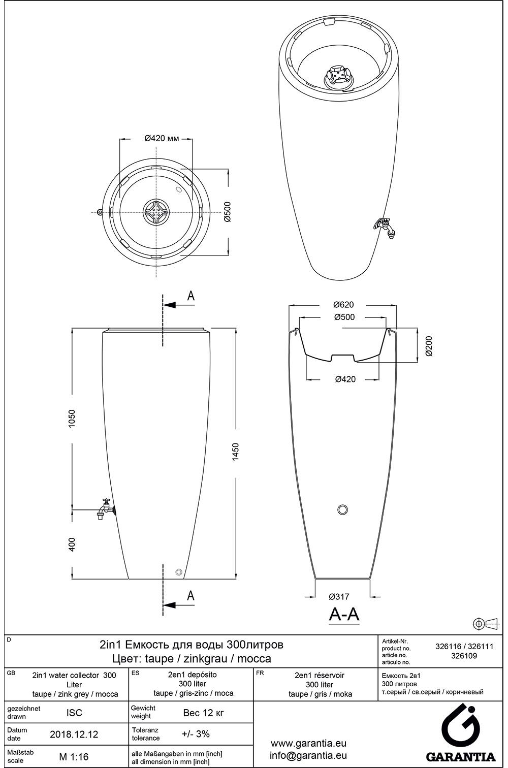 установка декоративной емкости для сбора воды 2in1