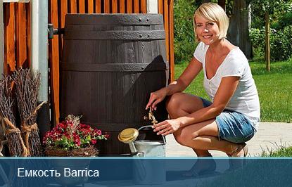 садовая емкость Barrica