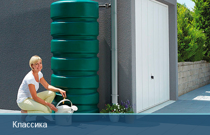 садовая емкость для сбора воды Классика