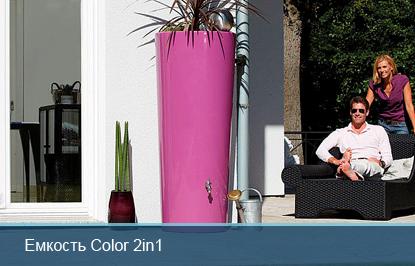 садовая емкость для сбора воды 2in1 Color