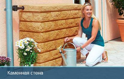 садовая емкость для сбора воды Каменная стена
