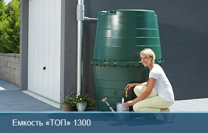 садовая емкость TOP 1300