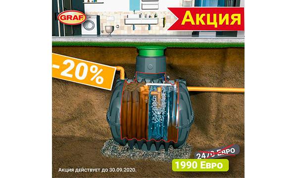 Спецпредложение на станцию глубокой биоочистки
