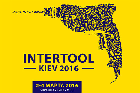 """Запрошуємо на виставку """"Intertool 2016"""""""